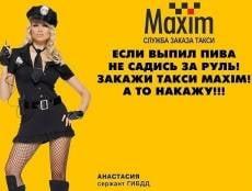 В Саранске призыв службы такси «Maxim» ходить «по бабам» признали неэтичным