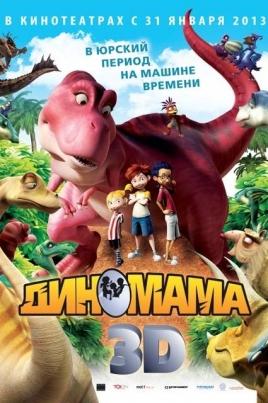 Диномама 3DDino Time постер