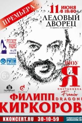 Филипп Киркоров постер