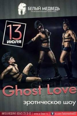 Ghost Love постер
