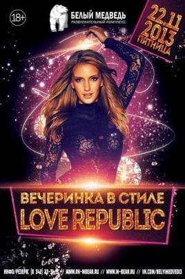 Вечеринка в стиле Love Republic постер