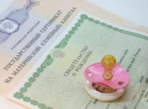 В России программа маткапитала может быть продлена еще на пять лет