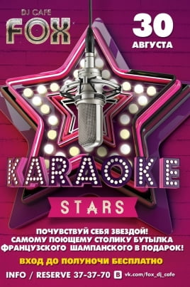 KARAOKE STARS постер