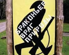 В Мордовском заповеднике организовали засаду для браконьера
