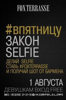 Закон Selfie постер