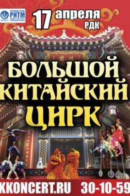 Большой китайский цирк постер