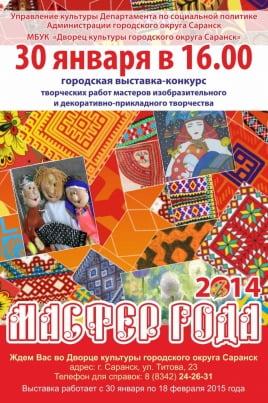 Мастер года - 2014 постер