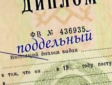Жительница Мордовии хотела стать чиновницей с липовым дипломом