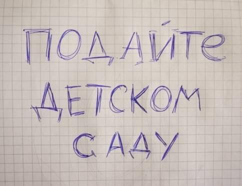 В детском саду в Мордовии обделяли детей и обирали родителей