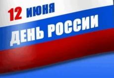 Россияне подзабыли, что отмечают 12 июня
