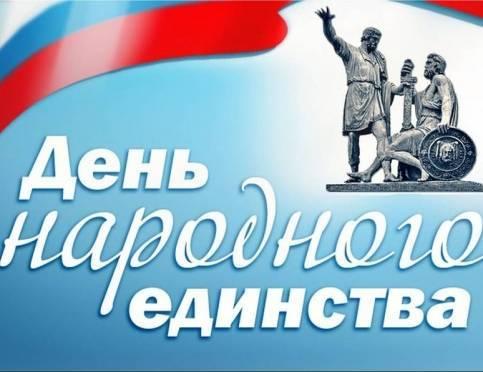 В Саранске День народного единства отметят шествием