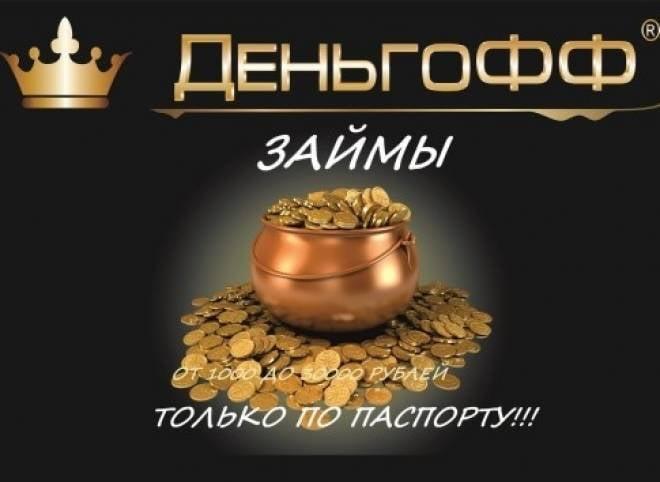 «Деньгофф» обязали не давать в долг жителям Мордовии