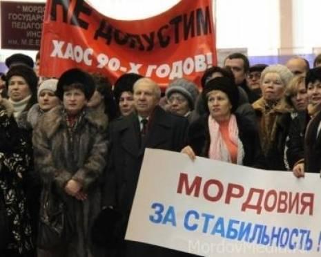 Делегация из Мордовии отправится в Москву на митинг в поддержку Путина
