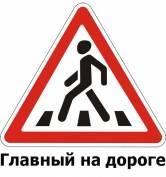 Скоро водители будут пропускать пешеходов по новым правилам
