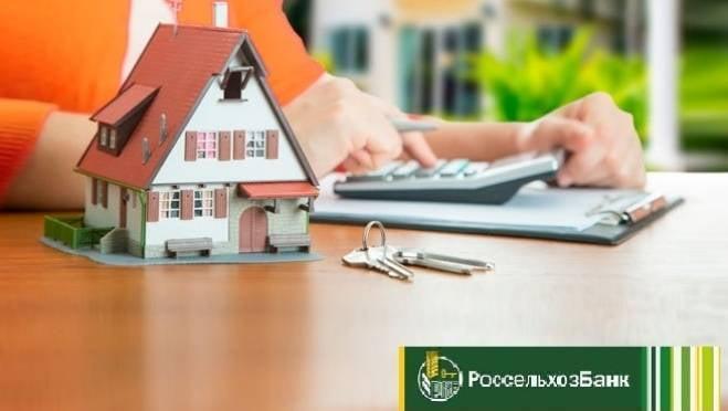 РСХБ снижает первоначальный взнос по ипотеке на первичном рынке