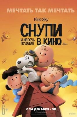 Снупи и мелочь пузатая в киноThe Peanuts Movie постер