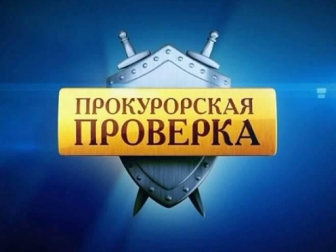 Прокуратура разбирается с инцидентом, произошедшим со школьницей из Белозерья