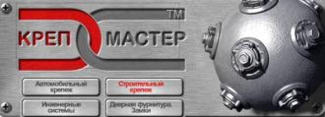 """Компания """"КрепМастер"""": самые крепкие связи в строительстве"""