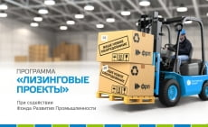 «Балтийский лизинг» аккредитован Фондом развития промышленности в программе «Лизинговые проекты»