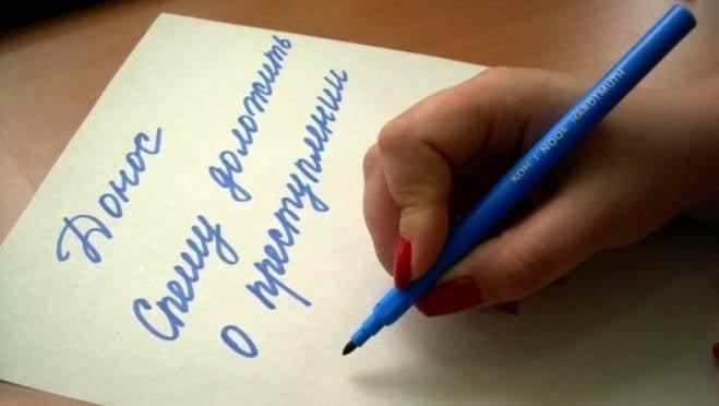 В Мордовии мстительная дама оговорила неприятеля в полиции