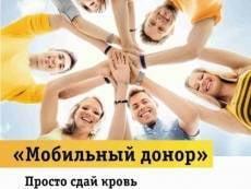 """Каждый житель Саранска может стать «Мобильным донором"""""""