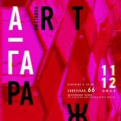 В Саранске «Арт-Гараж» объединит работы молодых художников и известных архитекторов
