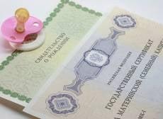 Материнский капитал хотят позволить тратить на текущие нужды