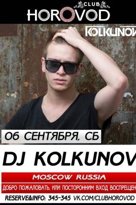 DJ Kolkunov постер