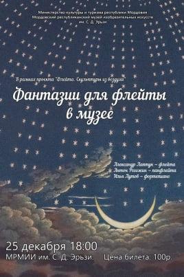 Фантазии для флейты в музее постер