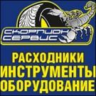 Скорпион-Сервис