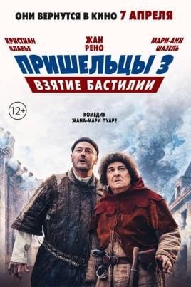 Пришельцы 3: Взятие БастилииLes Visiteurs: La Révolution постер