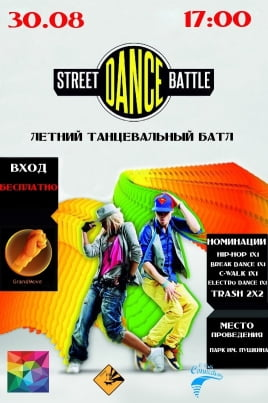 Street dance battle постер