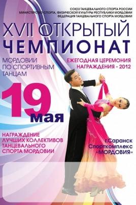ХVII  Открытый Чемпионат Республики Мордовия по танцевальному спорту постер