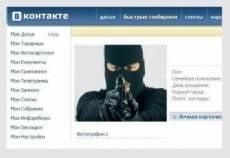 Жителя Мордовии задержали за экстремизм в соцсети