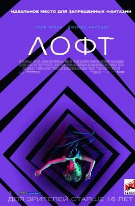 ЛофтThe Loft постер