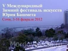 «Ростелеком» делает фестиваль искусств в Сочи ближе всем жителям России