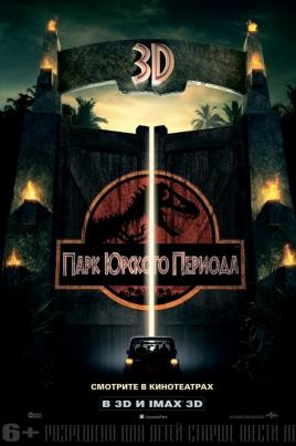 Парк Юрского периода 3DJurassic Park постер