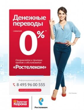 Спецтариф 0% на денежные переводы «Золотая Корона» – во всей розничной сети «Ростелекома»