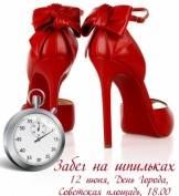 """В Саранске состоится забег на """"шпильках"""""""