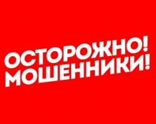 В Мордовии мошенники прикрываются авторитетом Пенсионного фонда