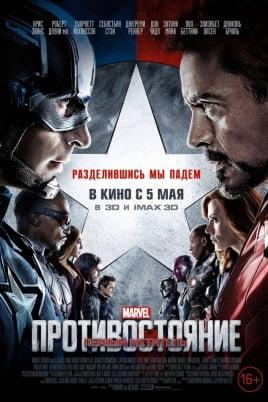 Первый мститель: ПротивостояниеCaptain America: Civil War постер