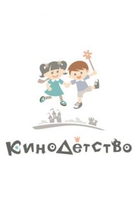 Проект КиноДетство.рф