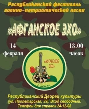 Завтра в Саранске: гала-концерт фестиваля «Афганское эхо»