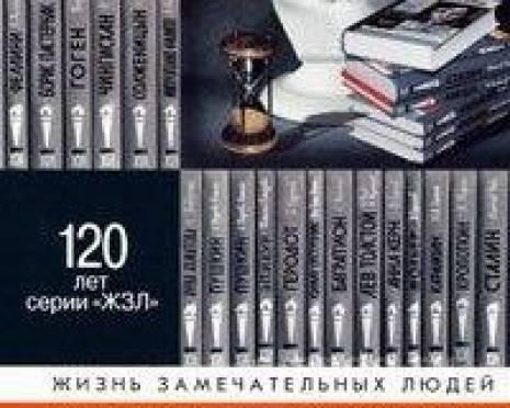 Профессор из Мордовии написал книгу о жизни Майн Рида