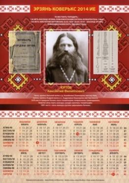 В Мордовии выпустили календарь на эрзянском языке