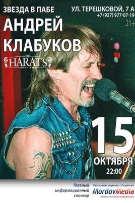 Андрей Клабуков постер
