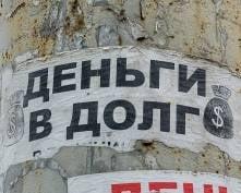 В России могут запретить микрофинансовые организации