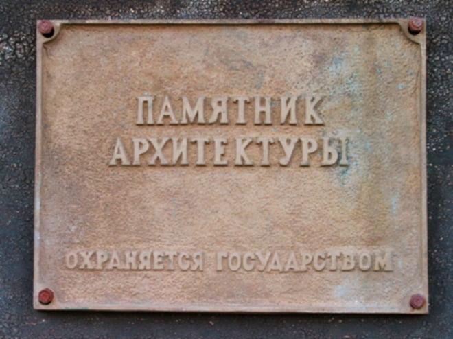 Мордовия безвозвратно теряет объекты культурного наследия