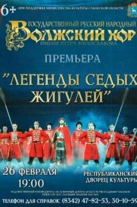 Государственный русский народный Волжский Хор имени Петра Милославова постер