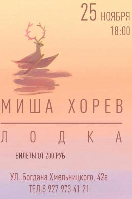Миша Хорев